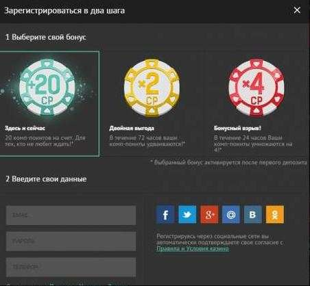 crystal casino бездепозитный бонус